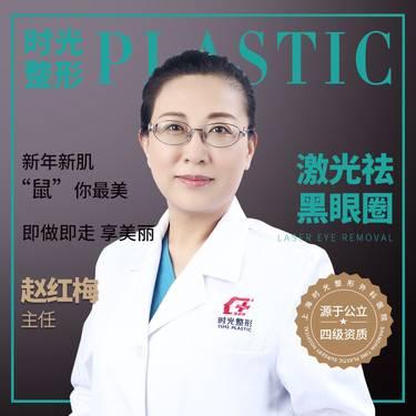 【上海@上海时光整形外科医院】激光祛黑眼圈