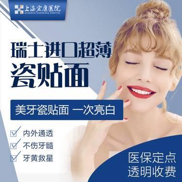 【上海@上海宏康医院口腔科】牙齿瓷贴面