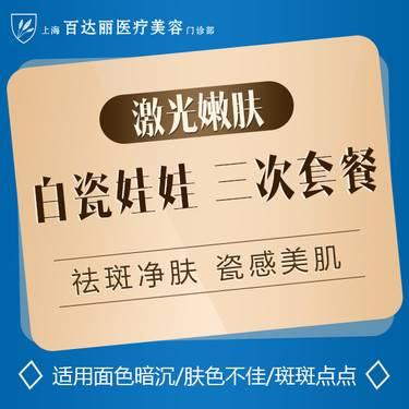 【上海@上海百达丽医疗美容门诊部】白瓷娃娃