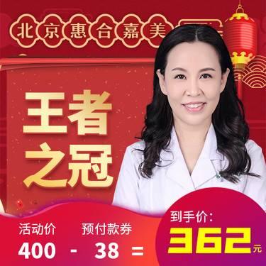 【北京@北京惠合嘉美醫療美容】祛斑