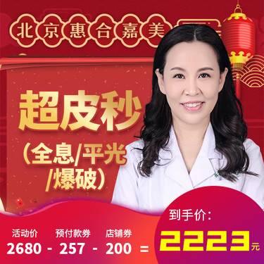 【北京@北京惠合嘉美醫療美容】皮秒激光