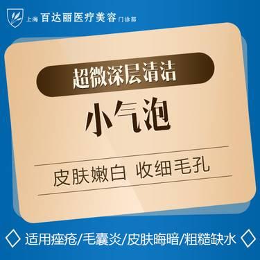 【上海@上海百达丽医疗美容门诊部】小气泡美肤