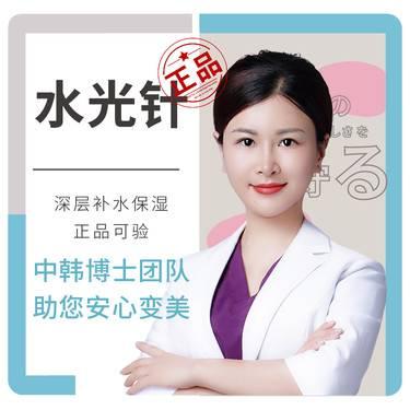 【北京@北京和颜美帕医疗美容】水光针