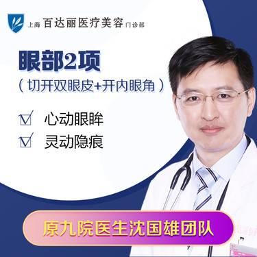 【上海@沈國雄】眼綜合