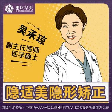 【重庆@重庆华美整形美容医院】牙齿矫正