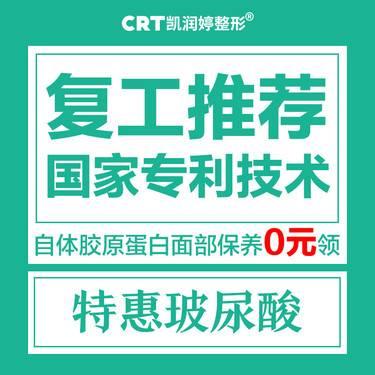 【北京@北京凯润婷(原史三八)医疗美容医院】玻尿酸注射