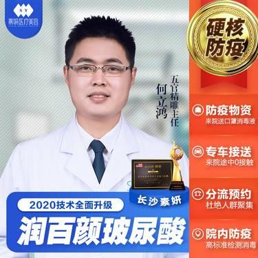 【长沙@何立鸿】玻尿酸注射
