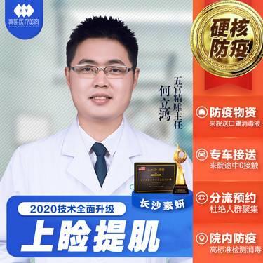 https://heras.igengmei.com/service/2020/03/13/b392d3dbef-half
