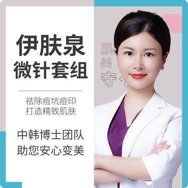 【北京@北京和颜美帕医疗美容】微针祛痘坑