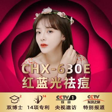 【红蓝光祛痘】新CHX-630E红蓝光祛痘·全面部红蓝光消炎单次·痤疮粉刺青春痘敏感肌