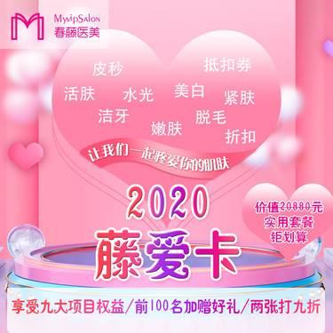 https://heras.igengmei.com/service/2020/03/27/a67e1d7eea-half