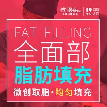 【上海@孙宇】自体脂肪全面部填充
