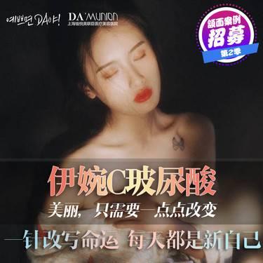【上海@上海愉悦美联臣医疗美容医院有限公司】玻尿酸注射套餐
