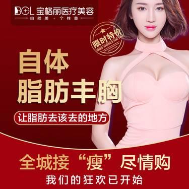 【东莞@东莞宝格丽医疗美容】自体脂肪隆胸整形项目图片