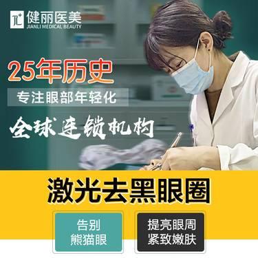 【天津@天津健丽医疗美容】激光祛黑眼圈