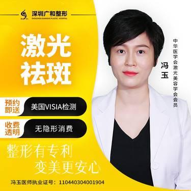 【深圳@深圳广和门诊部】激光祛斑