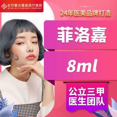 【北京@北京惠合嘉美医疗美容】水光针
