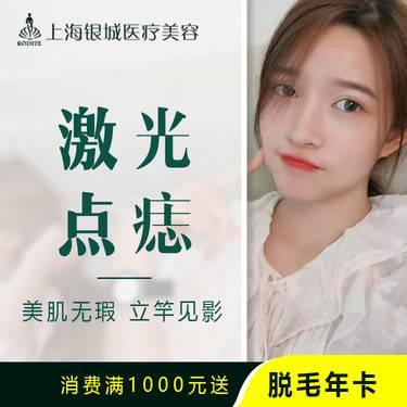【上海@上海銀城醫療美容門診部】點陣激光