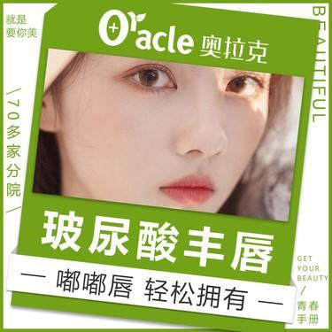 【杭州@艾尔莎·奥拉克医疗美容门诊部】玻尿酸丰唇
