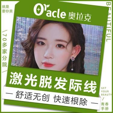 【杭州@艾尔莎·奥拉克医疗美容门诊部】激光脱发际线