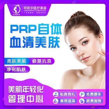 【广州@广州可玫尔医疗美容】PRP自体血清美肤