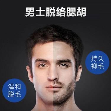 【上海@闫冬娜】激光脱面部其他毛发