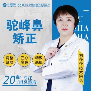 【北京@刘莎莎】驼峰鼻矫正