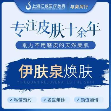 【上海@上海江城皮膚病醫院】微針祛痘坑