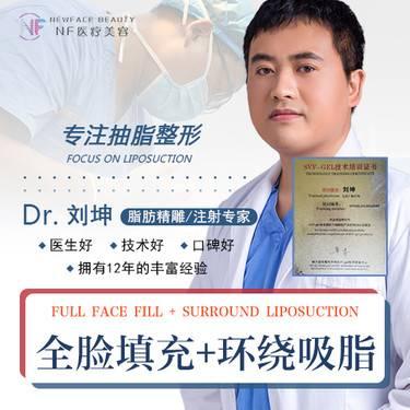 【中山@刘坤】PRP自体脂肪填充
