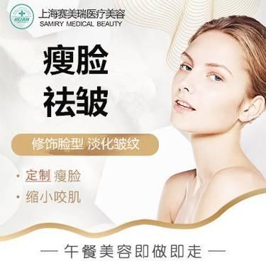 【上海@上海赛美瑞医疗美容门诊】瘦脸针