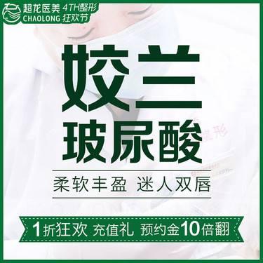 【哈尔滨@黑龙江超龙医疗美容医院】玻尿酸隆鼻