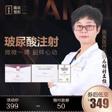 【北京@北京画美医疗美容】玻尿酸注射