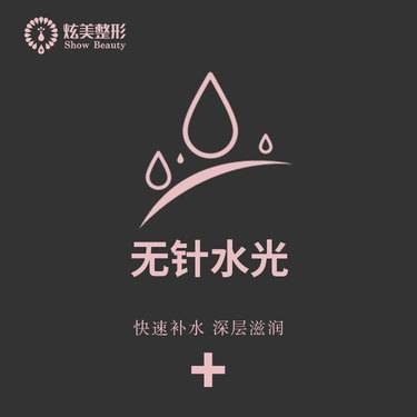 【北京@北京炫美医疗美容】无针水光