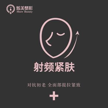 【北京@北京炫美醫療美容】射頻提升
