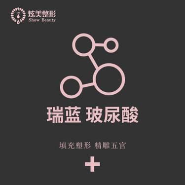 【北京@北京炫美医疗美容】玻尿酸丰唇