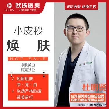 【北京@北京欧扬医疗美容门诊部】激光祛斑