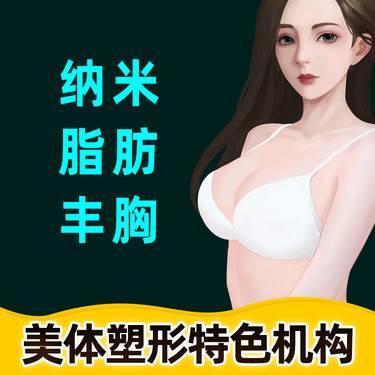 【北京@李磊】自体脂肪隆胸
