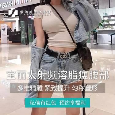 【深圳@林飞鸿】射频溶脂瘦腰腹