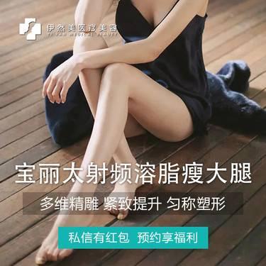 【深圳@林飞鸿】射频溶脂瘦腿