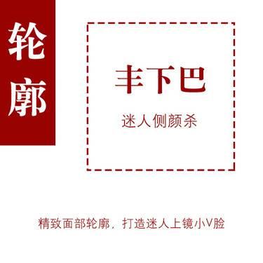 【北京@罗汇东】膨体垫下巴