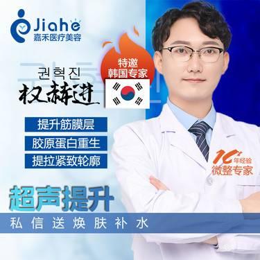 【北京@北京嘉禾医疗美容】超声提升
