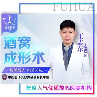 【深圳@王志东】酒窝成形术