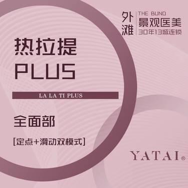 【上海@上海亞太醫療美容門診部】熱拉提