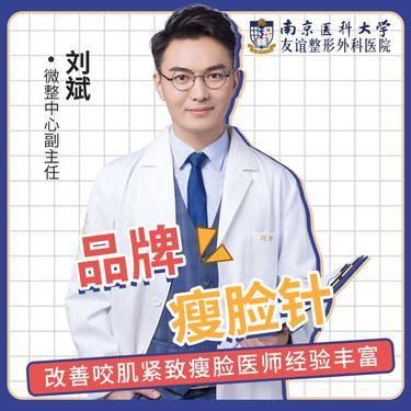 【南京@刘斌】瘦脸针