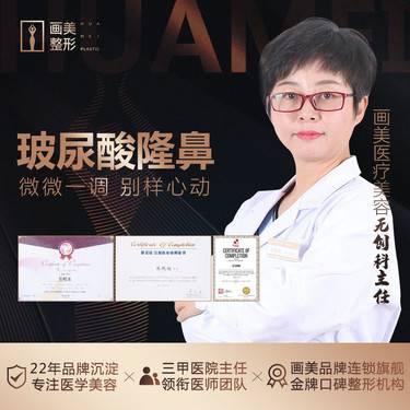 【北京@北京画美医疗美容】玻尿酸隆鼻