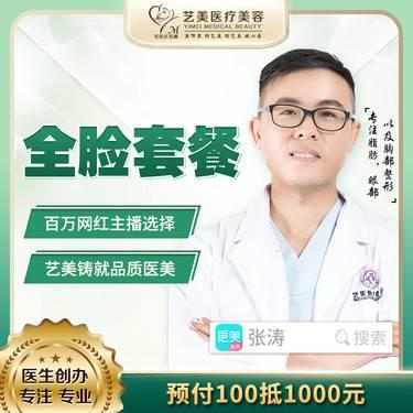 https://heras.igengmei.com/service/2020/06/03/200f635349-half