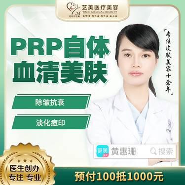 【广州@广州艺美整形】PRP自体血清美肤