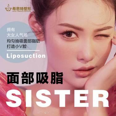 【武汉@杨权明】吸脂瘦脸整形项目图片
