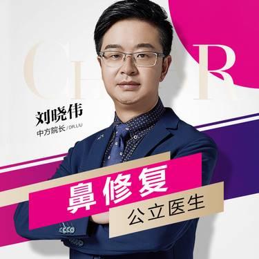 【重庆@刘晓伟】鼻形态修复