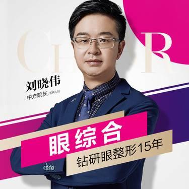 【重庆@刘晓伟】眼综合整形项目图片